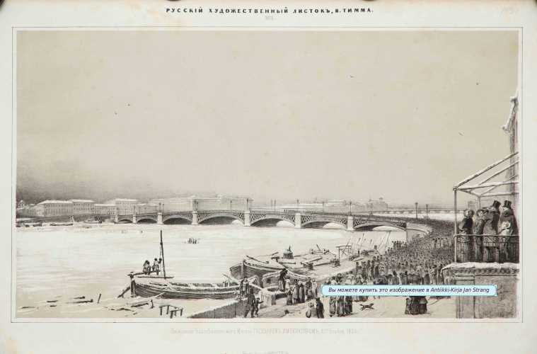 TIMM, V. Keisari avaa Blagoveštšenskin sillan Pietarissa