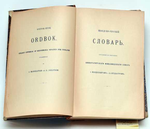 Mandelstam, J.  Svensk-rysk ordbok. Шведско-русский словарь.