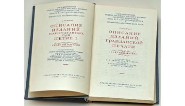 Быкова, Т.А. & М.М. Гуревич Описание изданий гражданской печати