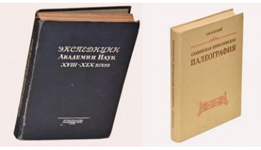 Материалы для истории экспедиций Академии Наук