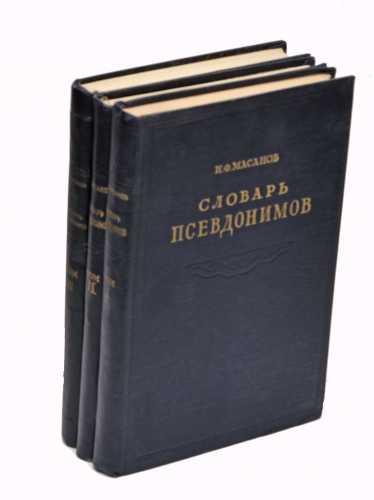 МасановИ.Ф.: Словарь псевдонимов русских писателей, учёных и общественных деятелей